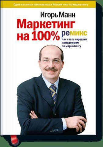 Игорь Манн - Маркетинг на 100%: ремикс обложка книги