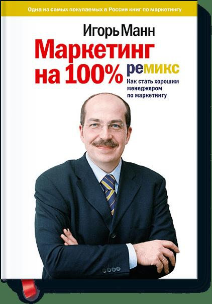 Маркетинг на 100%: ремикс ( Манн Игорь Борисович  )