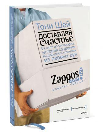 Тони Шей - Доставляя счастье обложка книги