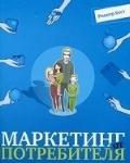 Роджер Бест - Маркетинг от потребителя 2 изд. обложка книги