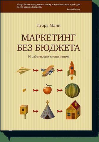 Игорь Манн - Маркетинг без бюджета обложка книги