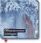 Вадим Нардин - Обнажённая натура' обложка книги