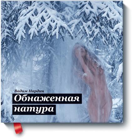 Нардин Вадим: Обнаженная натура