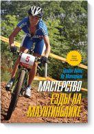 Брайан Лопес и Ли Маккормак - Мастерство езды на маунтинбайке' обложка книги