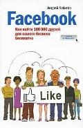 Андрей Албитов - Facebook: как найти 100 000 друзей для Вашего бизнеса (дополненная) обложка книги