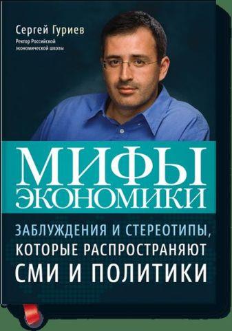 Гуриев C. - Мифы экономики: Заблуждения и стереотипы, которые распространяют СМИ и политики (4-е издание) обложка книги