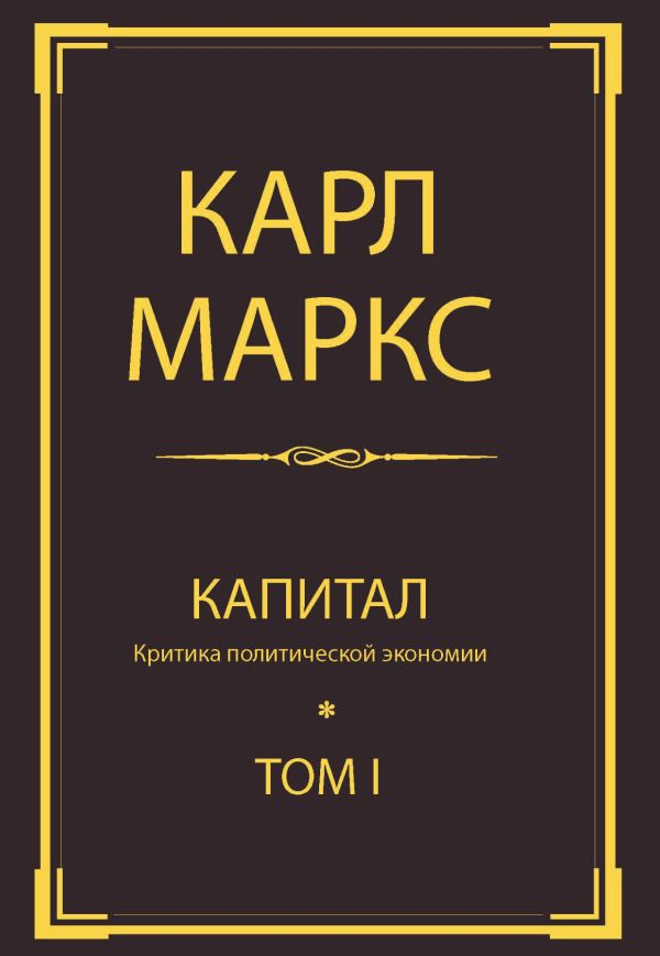 Капитал: критика политической экономии. Т. I Карл Маркс
