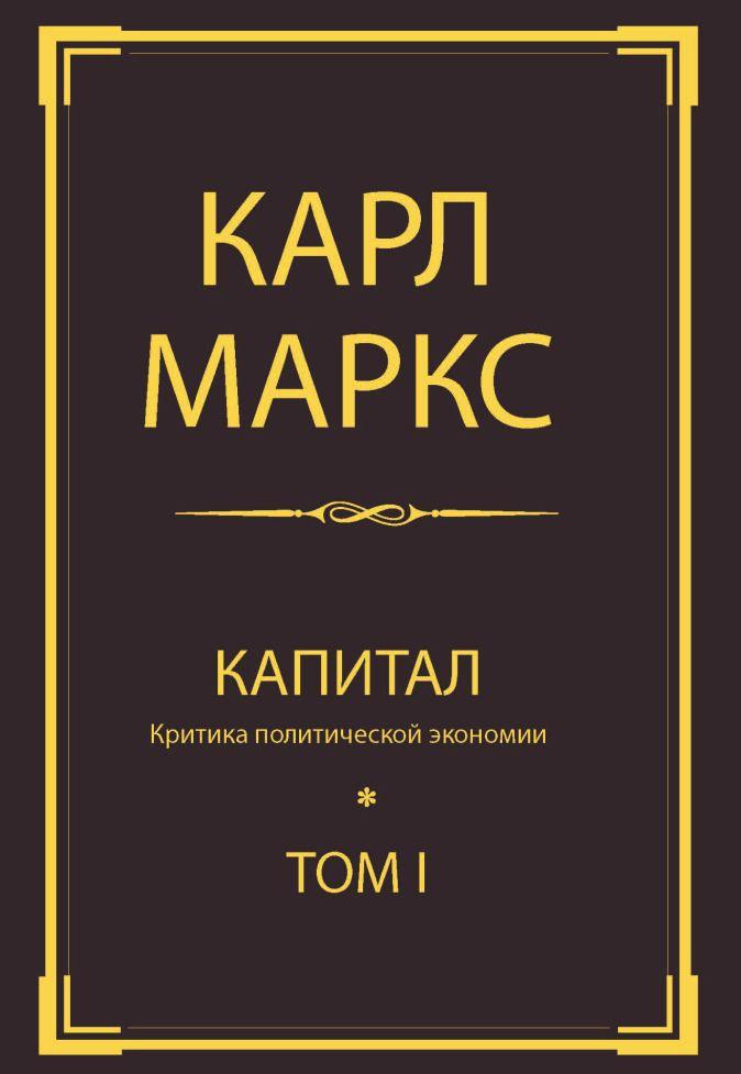 Карл Маркс - Капитал: критика политической экономии. Т. I обложка книги