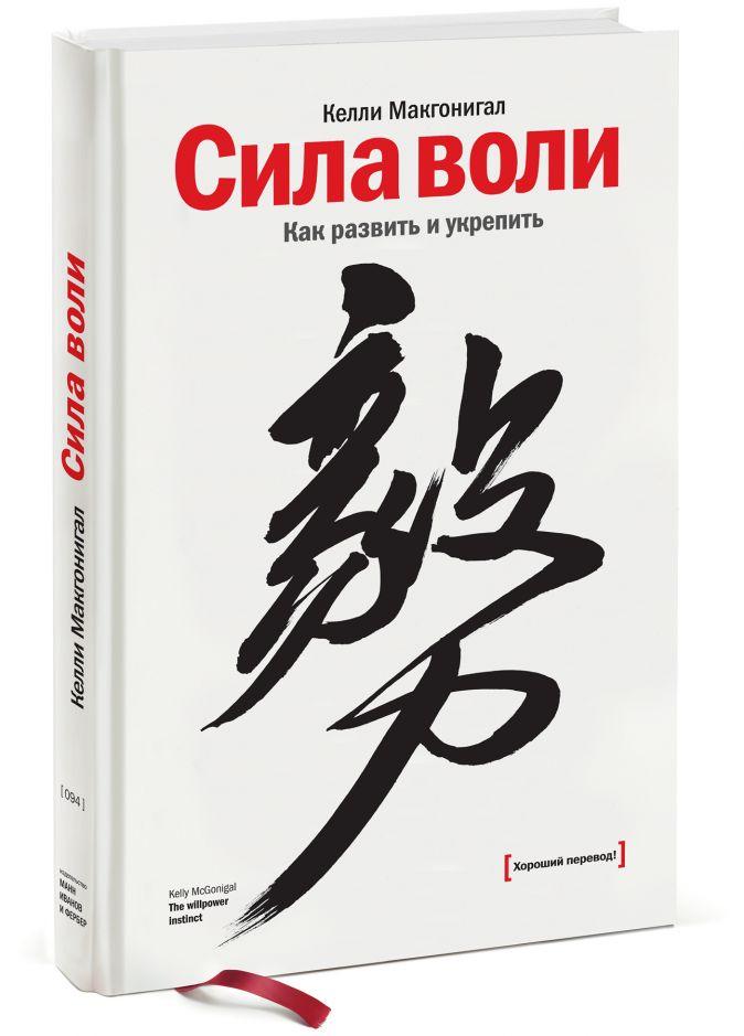 Келли Макгонигал - Сила воли. Как развить и укрепить обложка книги