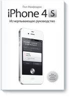 Пол Макфедрис - iPhone 4s. Исчерпывающее руководство' обложка книги