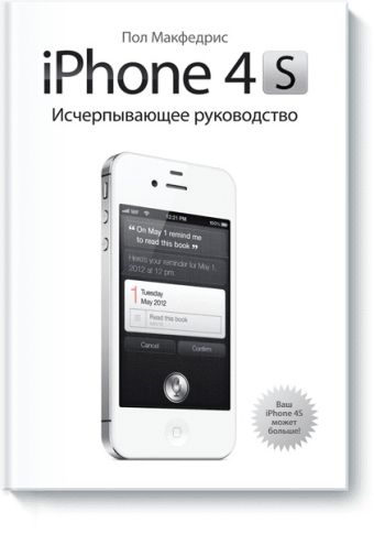 iPhone 4s. Исчерпывающее руководство Пол Макфедрис