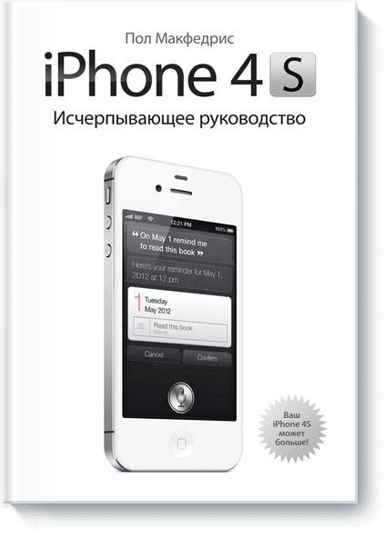 Пол Макфедрис - iPhone 4s. Исчерпывающее руководство обложка книги