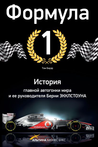 Формула-1. История главной автогонки мира и ее руководителя Берни Экклстоуна - фото 1