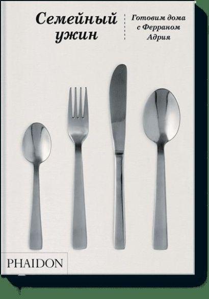 Семейный ужин - фото 1