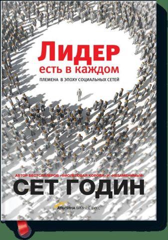 Годин С. - Лидер есть в каждом. Племена в эпоху социальных сетей обложка книги