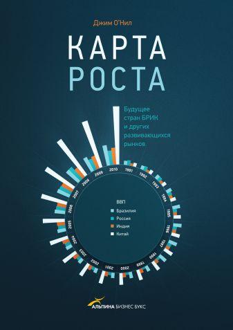 О'Нил Дж. - Карта роста. Будущее стран БРИК и других развивающихся рынков обложка книги