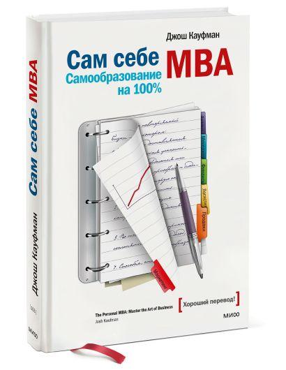 Сам себе MBA - фото 1