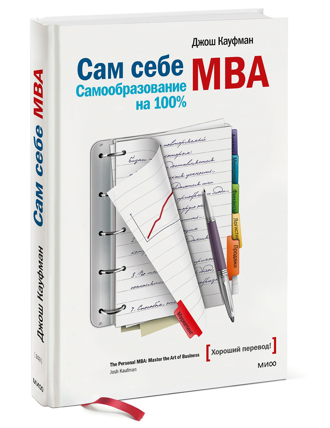 Кауфман Д. Сам себе MBA бизнес книги новинки 2016