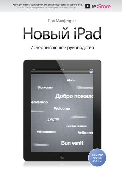 Новый iPad. Исчерпывающее руководство с логотипом - фото 1