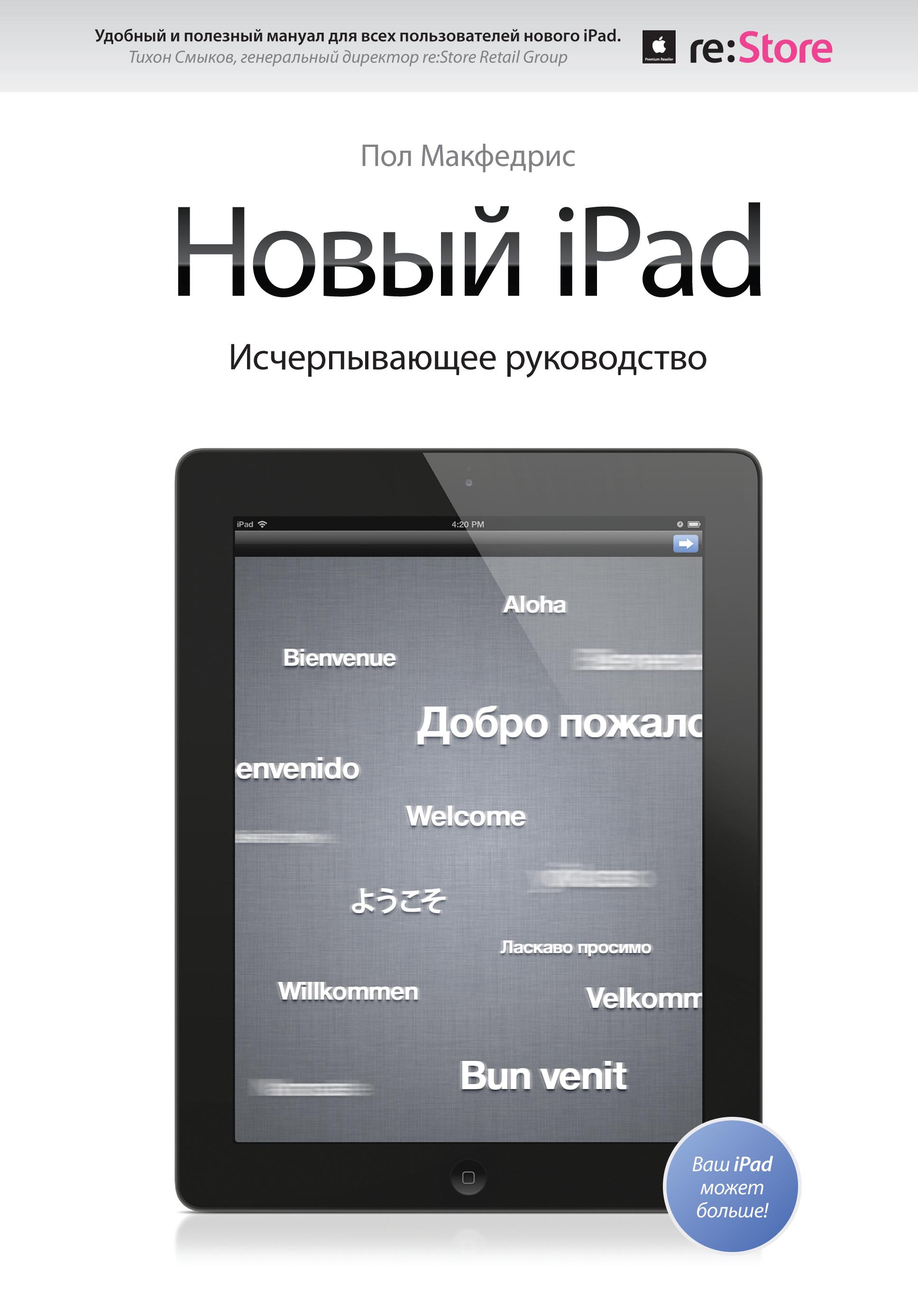 Пол Макфедрис Новый iPad. Исчерпывающее руководство с логотипом макфедрис п ipad 2 исчерпывающее руководство