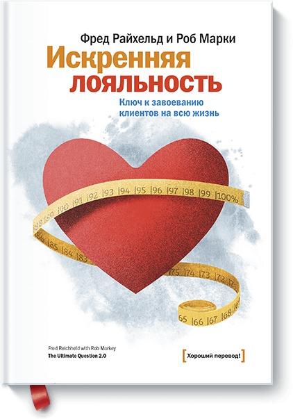 Искренняя лояльность Райхельд Ф., Марки Р.