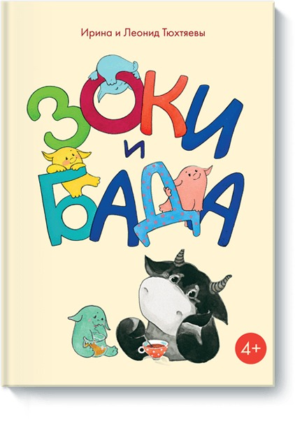 Леонид Тюхтяев, Ирина Тюхтяева - Зоки и Бада обложка книги