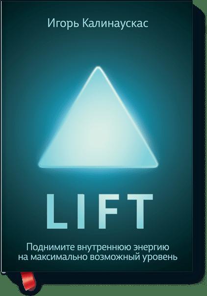 Калинаускас И. - Lift обложка книги