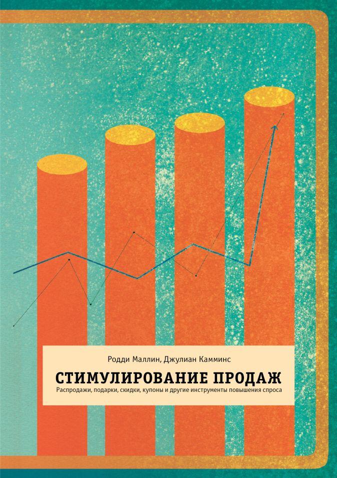 Камминс Дж., Маллин Р - Стимулирование продаж обложка книги