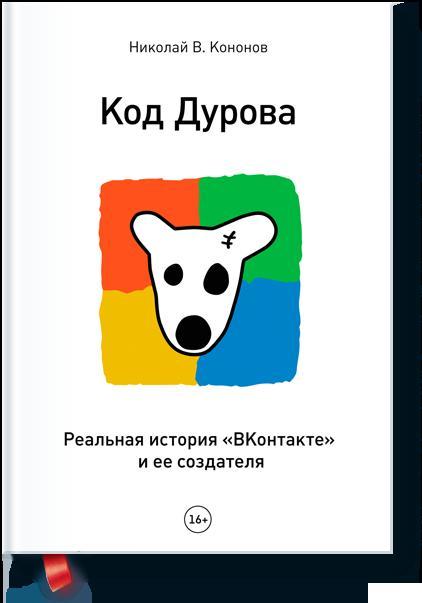 Кононов Н.В. - Код Дурова обложка книги