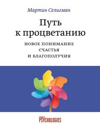 Мартин Селигман - Путь к процветанию. Новое понимание счастья и благополучия обложка книги