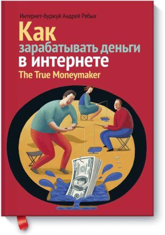 Как зарабатывать деньги в Интернете Андрей Рябых
