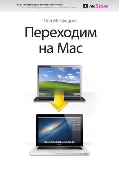 Переходим на Mac обложка Re: Store - фото 1