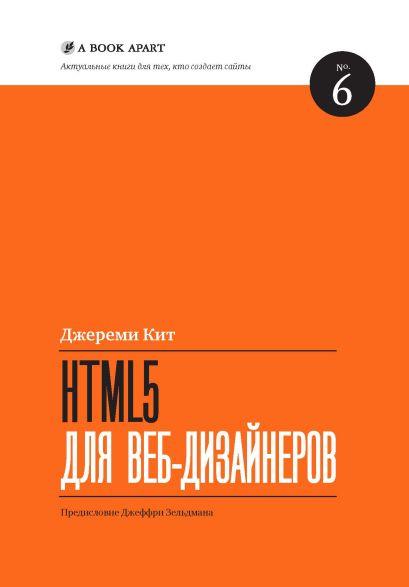 HTML5 для веб-дизайнеров - фото 1