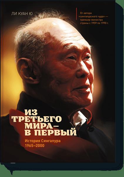 Из третьего мира в первый. История Сингапура 1965-2000 Ли Куан Ю