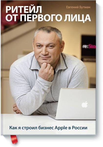Евгений Бутман - Ритейл от первого лица обложка книги