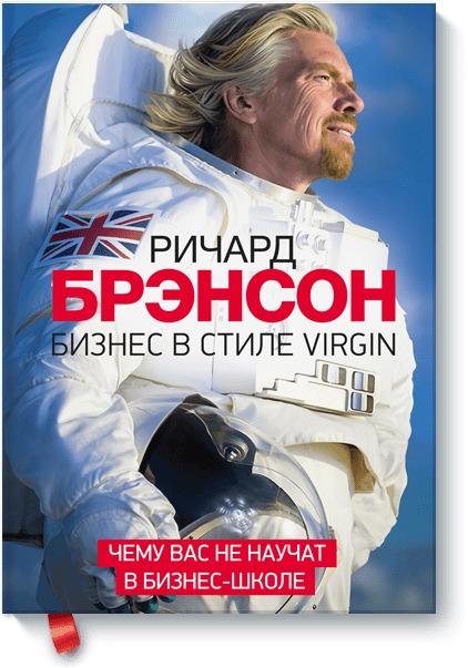 Ричард Брэнсон Бизнес в стиле Virgin