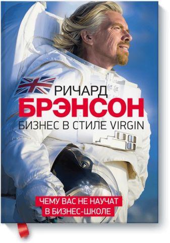 Ричард Брэнсон - Бизнес в стиле Virgin обложка книги