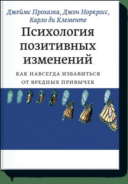 Джеймс Прохазка, Джон Норкросс, Карло ди Клементе - Психология позитивных изменений. Как избавиться от вредных привычек обложка книги