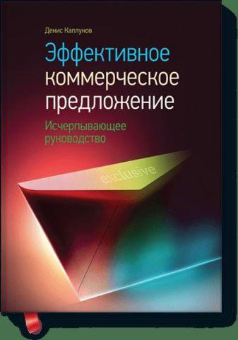 Денис Каплунов - Эффективное коммерческое предложение обложка книги