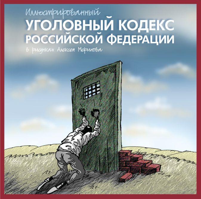 Алексей Меринов (художник) - Иллюстрированный УК РФ в рисунках А.Меринова обложка книги
