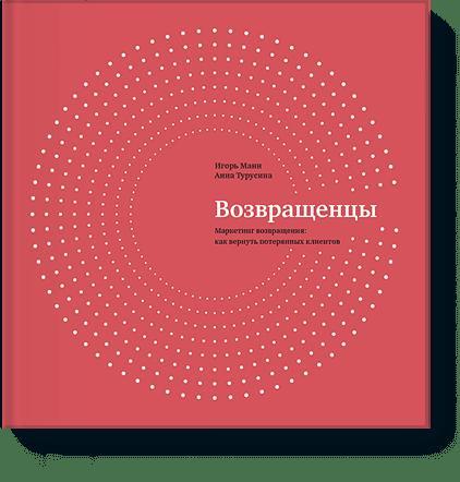 Игорь Манн, Анна Турусина - Возвращенцы. Маркетинг возвращения: как вернуть потерянных клиентов обложка книги