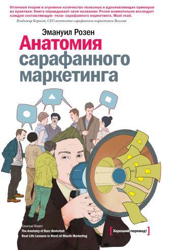 Эмануил Розен - Анатомия сарафанного маркетинга обложка книги