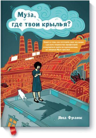 Яна Франк - Муза, где твои крылья? обложка книги