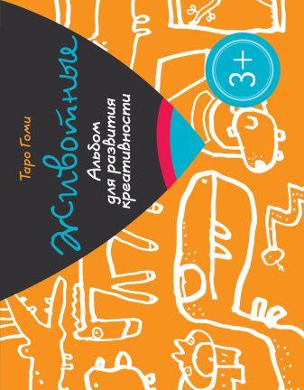 Таро Гоми - Животные. Альбом для развития креативности обложка книги
