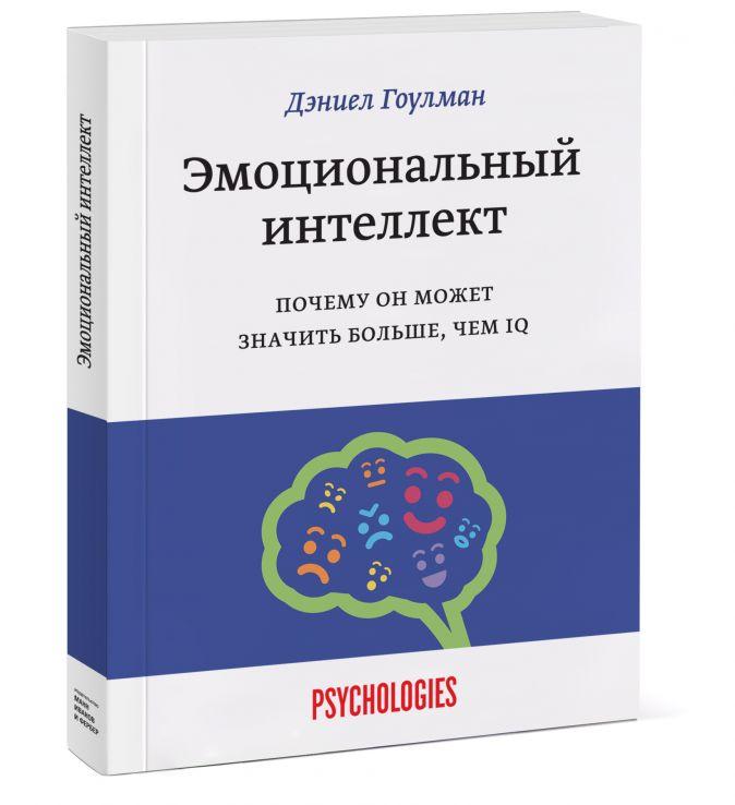 Дэниел Гоулман - Эмоциональный интеллект. Почему он может значить больше, чем IQ обложка книги