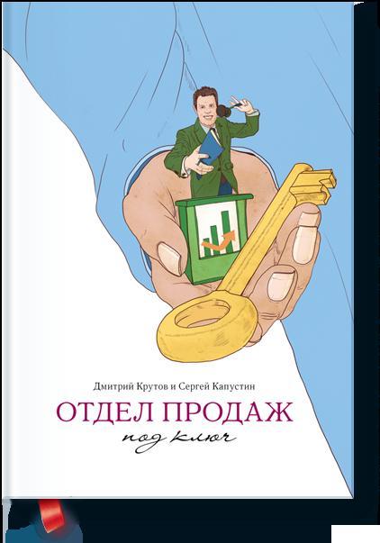 Дмитрий Крутов, Сергей Капустин Дмитрий Крутов, Сергей Капусти Отдел продаж под ключ