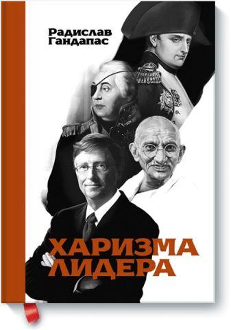 Радислав Гандапас - Харизма лидера обложка книги