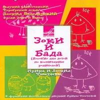 Ирина и Леонид Тюхтяевы - CD Зоки и Бада (mp3) картоный конверт с ламинацией обложка книги