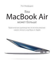Ваш MacBook Air может больше. Практическое рук-во по использованию самого легкого ноутбука Apple