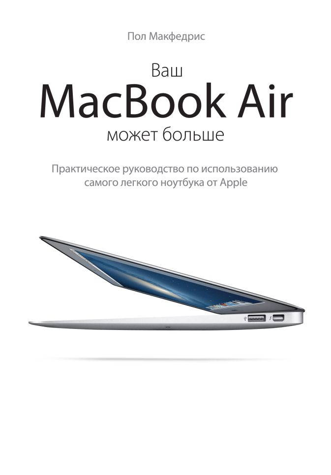 Пол Макфедрис - Ваш MacBook Air может больше. Практическое рук-во по использованию самого легкого ноутбука Apple обложка книги
